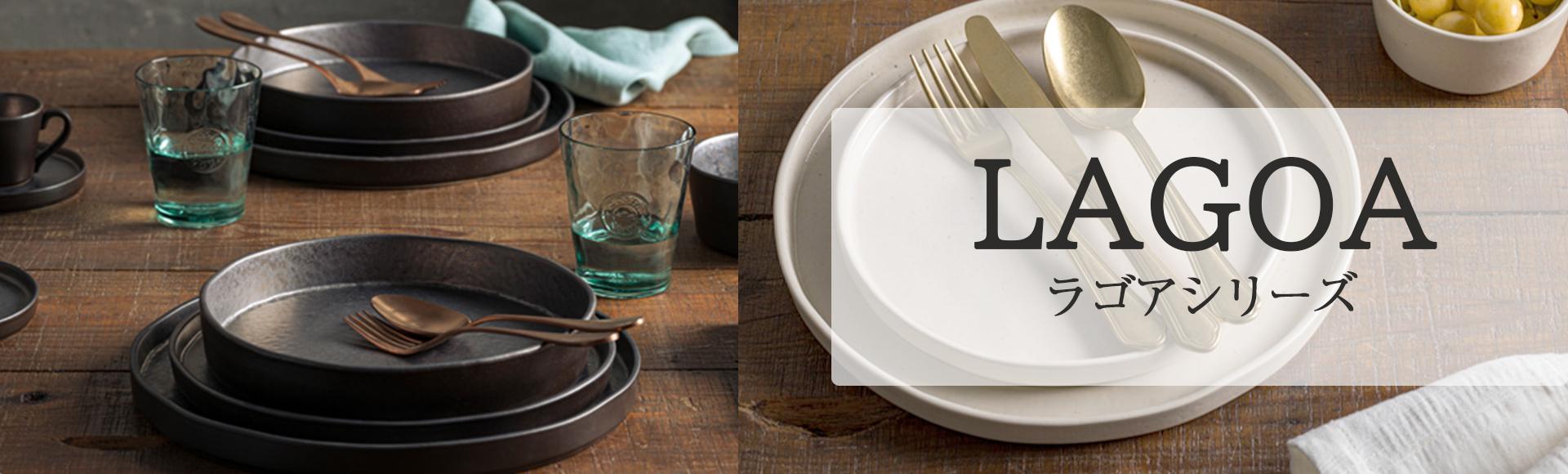 直線的でフラットな形と、金属や石のような質感がスマートな印象のラゴアシリーズ。モダンながら、食卓になじむデザイン。