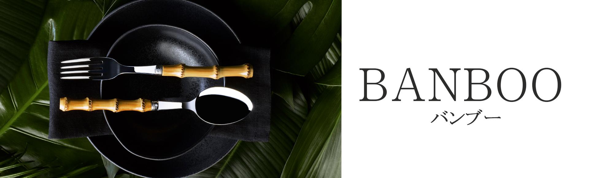 フランスのカトラリーブランドSABREの、流れるようなムダのないフォルムの金属部分と、竹の柄の自然なシルエットの組み合わせがナチュラルで使いやすいバンブーシリーズ。