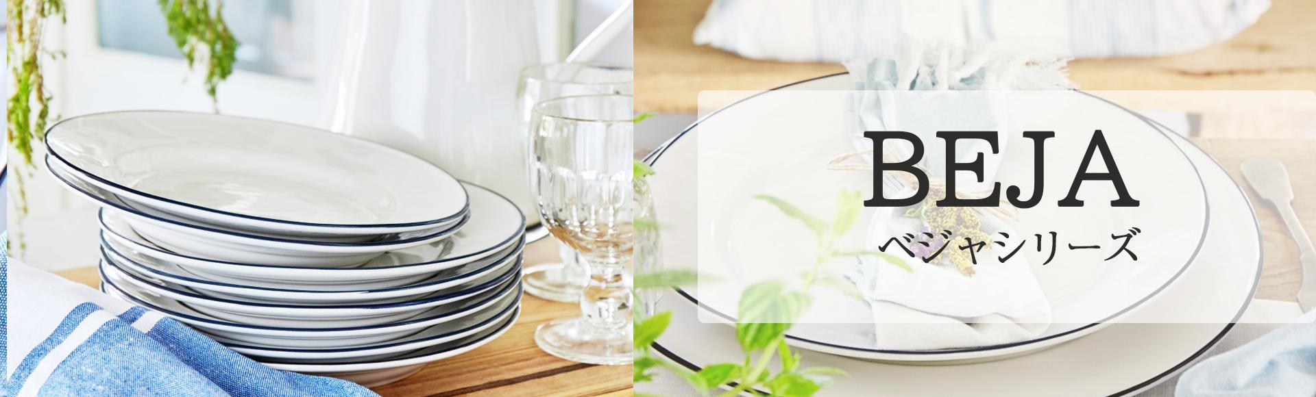 ホーロー食器のようなシンプルさと清潔感、ストーンウェアの温かみのあるベジャシリーズ。シンプルで使いやすいシリーズ。