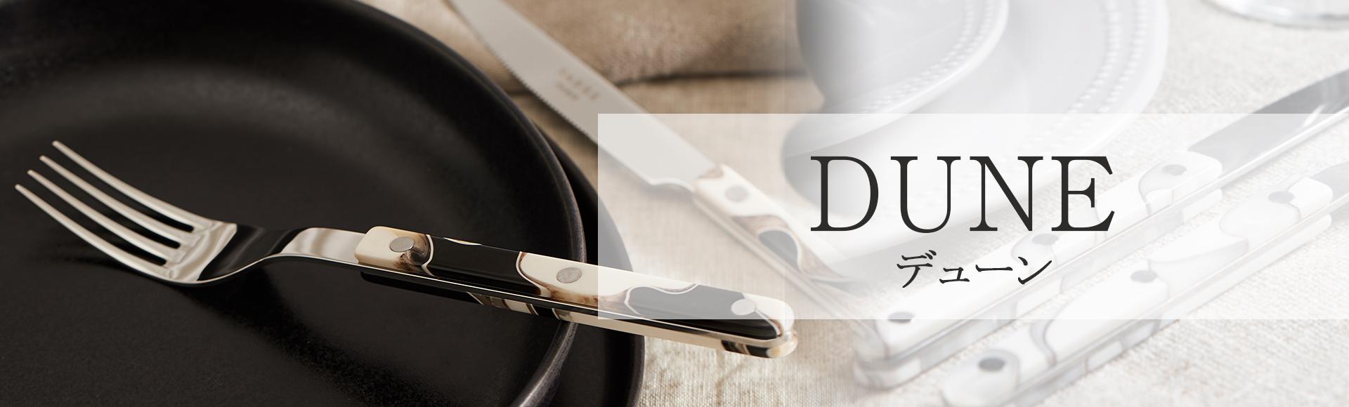 フランスのカトラリーブランドSABREの、透明感のあるマーブル模様の柄が特徴的で美しいDuneシリーズ。マットな色味とクリアな色味が上品でシックな印象の、ブラックと白の2色展開です。