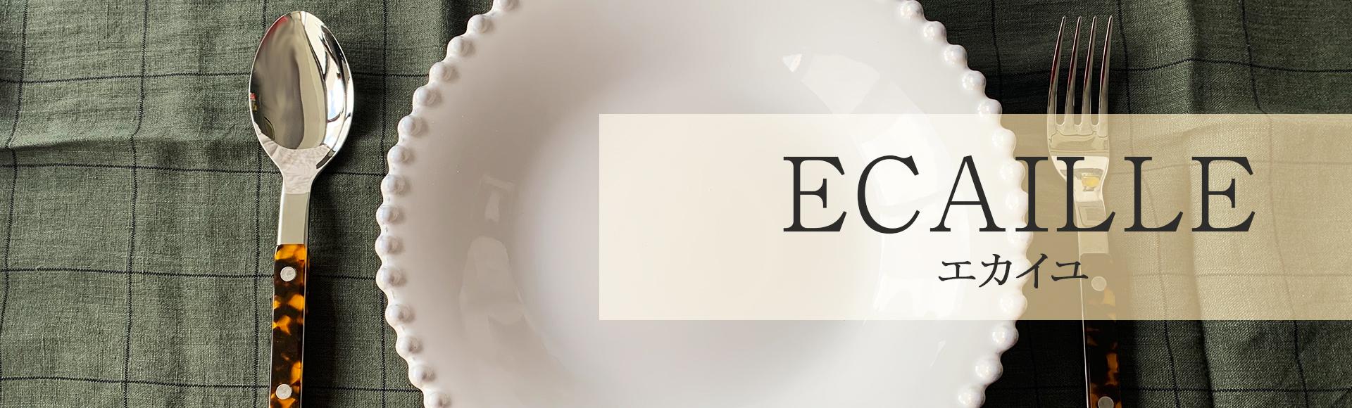フランスのカトラリーブランドSABREの、透明感のあるべっ甲の美しい柄が特徴的なEcailleシリーズ。光によって印象を変える、スマートで上品なカトラリーです。
