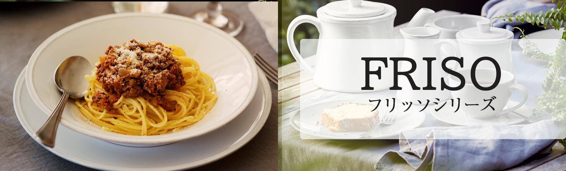 シンプルでエレガント、ほどよい温もりがどんなお料理にスッとなじむ フリッソシリーズ。