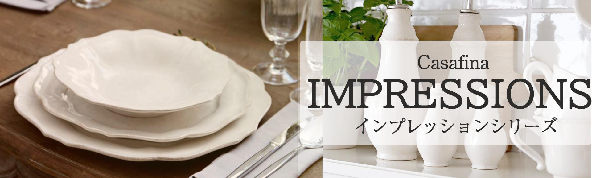 クラシックなフレンチカントリーのテイストに、手作業の濃淡やボーダーのデザインを加えて奥行きが加わったインプレッションシリーズ。印象的な食卓を演出。