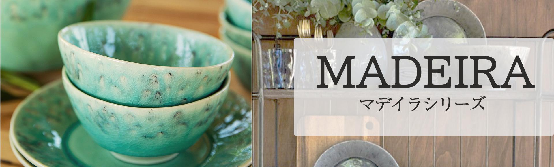 釉薬による明るい発色と、色のグラデーション、透明感が美しいマデイラシリーズ。