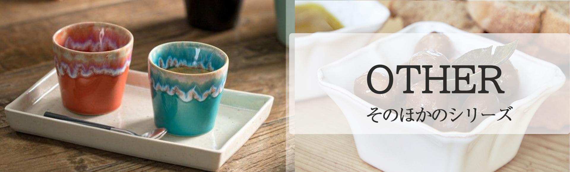 コスタ・ノバの小さなシリーズ。色やテイストのバリエーションが広がります。