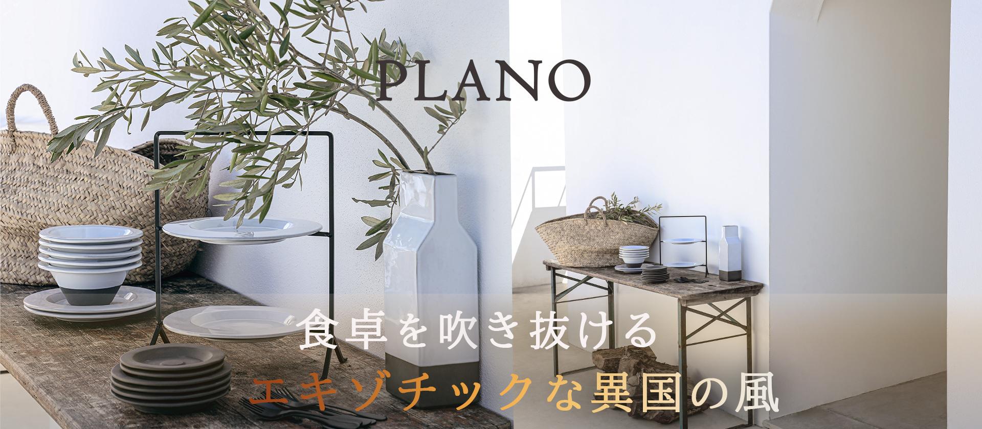 黒土から作られた素焼きの陶器のような力強いテイストが魅力のプラーノシリーズ。