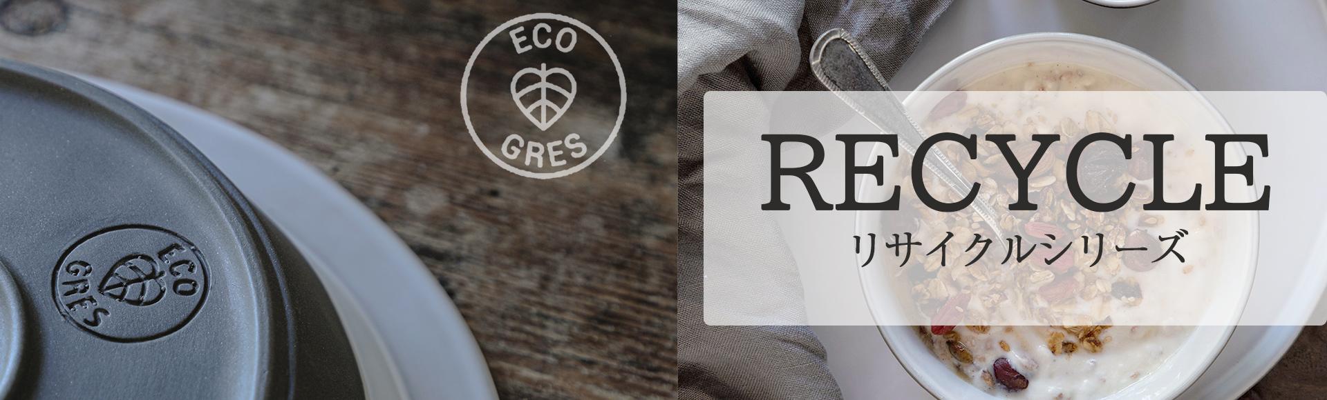 コスタ・ノバの自社工場ででた廃材を使ったエコグレスを使った、環境に配慮するリサイクルシリーズ。黒い陶土がモダンな印象のシリーズがそろいます。