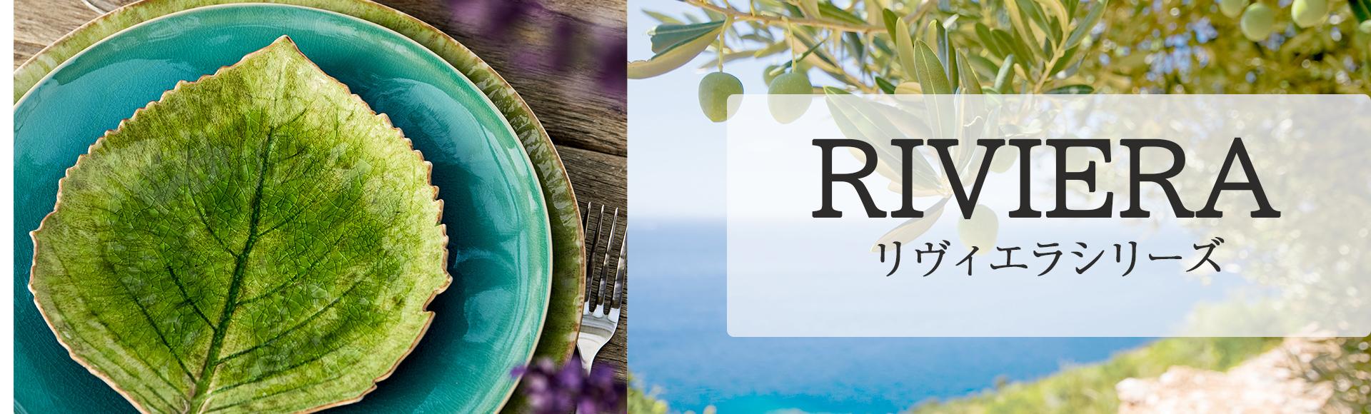 フラワーアーティストのクリスチャン・トルチュプロデュースのリヴィエラシリーズ。地中海の明るい自然をモチーフにした美しい色と形がユニーク。