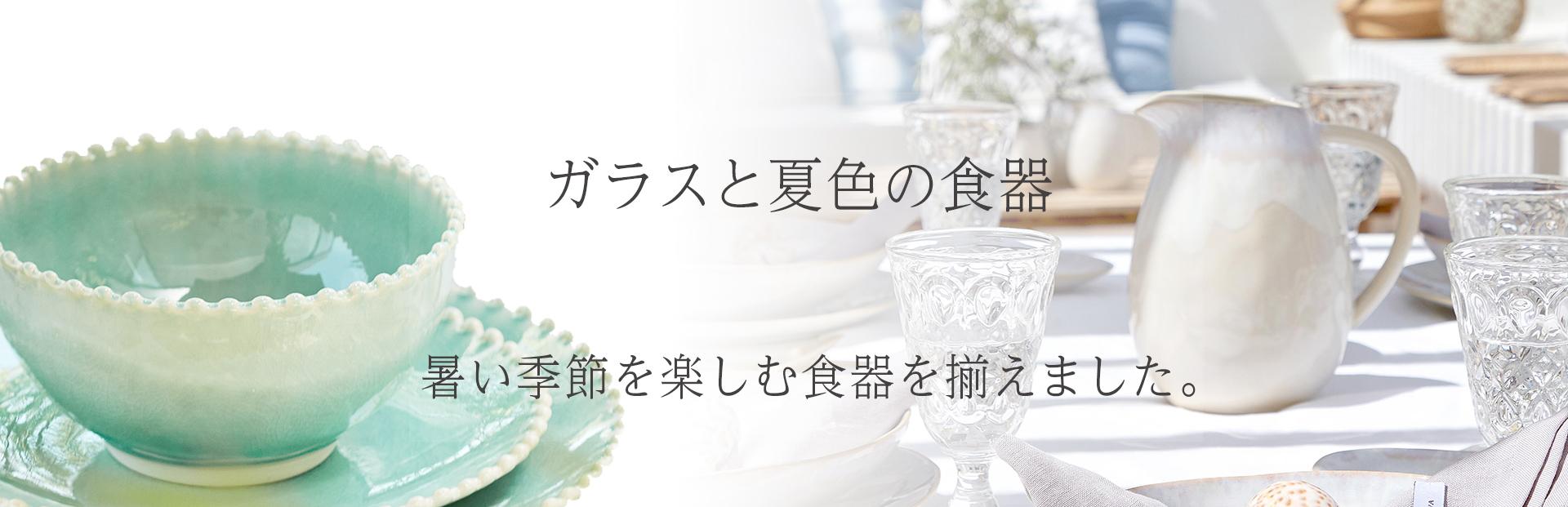 ガラス・パールアクアご紹介