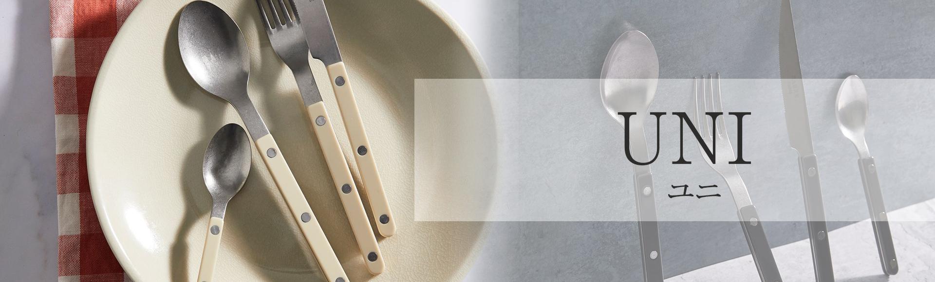 フランスのカトラリーブランドSABREの、使いやすいスリムなフォルムと、リベットを使ったデザイン、くっきりした色の柄の組み合わせが魅力のUniシリーズ。